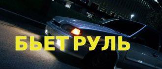При торможении бьет руль на ВАЗ 2114