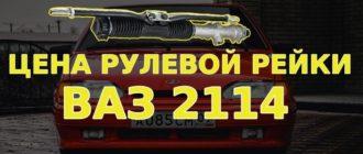 Цена рулевой рейки ВАЗ 2114
