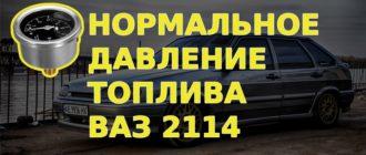 ВАЗ 2114: давление в топливной рампе