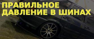Давление в шинах ВАЗ 2114