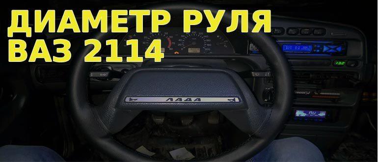 Диаметр руля на ВАЗ 2114
