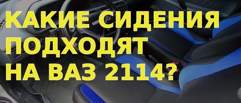 Какие сиденья подходят на ВАЗ 2114 без переделок