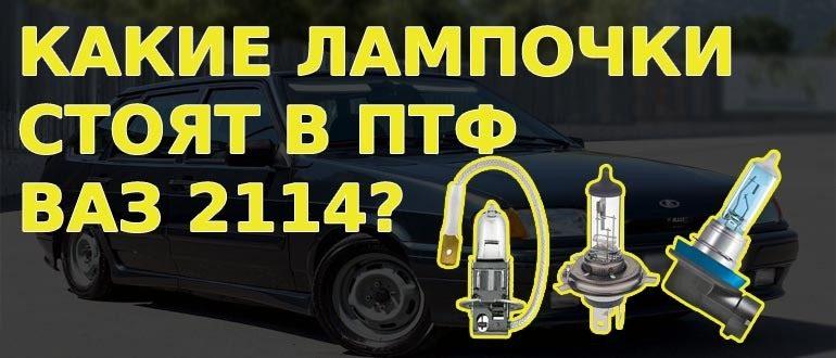 Какие лампочки стоят в противотуманках на ВАЗ 2114