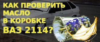 Как проверить масло в коробке ВАЗ 2114