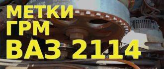 Метки ГРМ на ВАЗ 2114 (8 клапанов)
