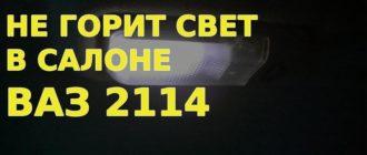 ВАЗ 2114: не горит свет в салоне