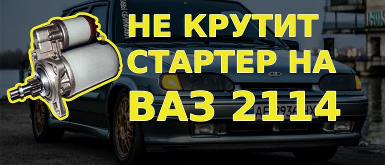 ВАЗ 2114: не крутит стартер