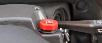 Не работает аварийка на ВАЗ 2114 Источник: https://vaz-2114.info/ © Ремонт и эксплуатация ВАЗ 2114 простым языком