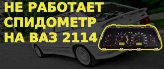 ВАЗ 2114: не работает спидометр