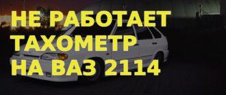 ВАЗ 2114: не работает тахометр