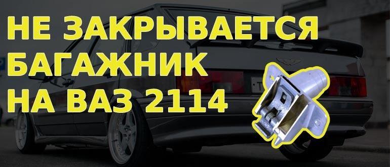 ВАЗ 2114: не закрывается багажник