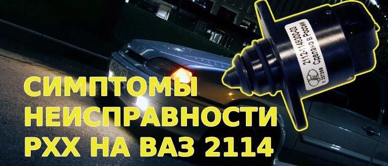 Признаки неисправности датчика холостого хода ВАЗ 2114