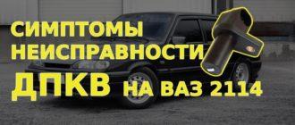 Признаки неисправности датчика коленвала ВАЗ 2114