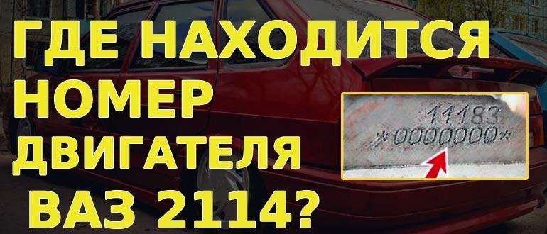 Где находится номер двигателя на ВАЗ 2114