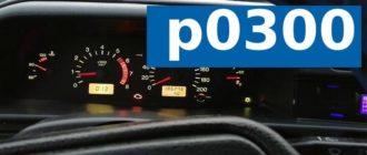 ВАЗ 2114: ошибка P0300