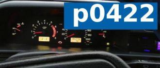 Ошибка P0422 на ВАЗ 2114