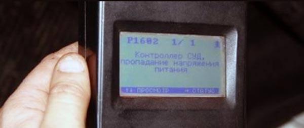 Ошибка 1602 на ВАЗ 2114