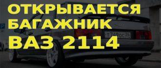 ВАЗ 2114: открывается багажник на ходу