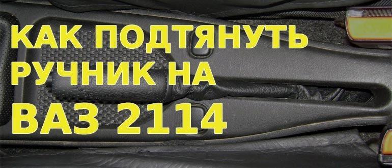 Как подтянуть ручник на ВАЗ 2114