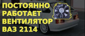 Постоянно работает вентилятор охлаждения на ВАЗ 2114