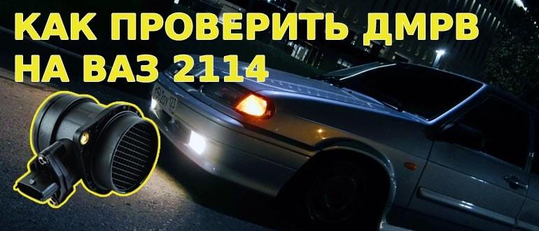 ВАЗ 2114 проверка ДМРВ мультиметром