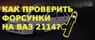 Как проверить форсунки на ВАЗ 2114