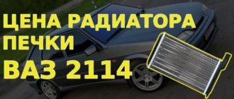 Цена радиатора печки ВАЗ 2114