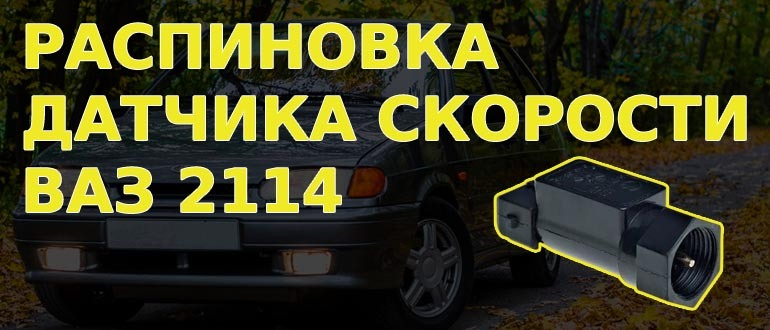 Распиновка датчика скорости ВАЗ 2114
