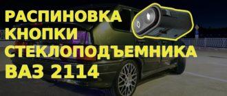 Распиновка кнопки стеклоподъемника ВАЗ 2114