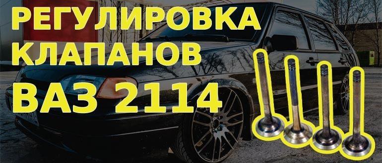 ВАЗ 2114: регулировка клапанов своими руками