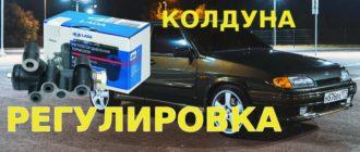 Регулировка колдуна ВАЗ 2114