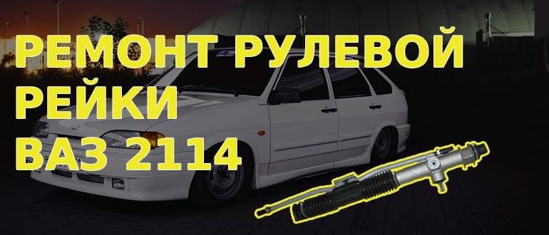 ВАЗ 2114: ремонт рулевой рейки