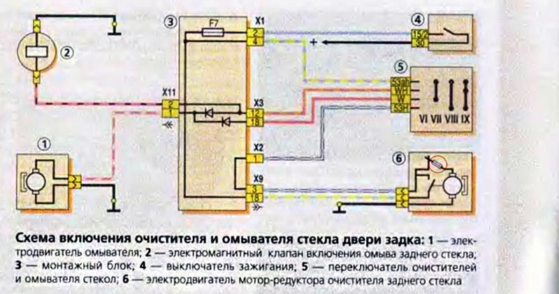 Схема заднего дворника ВАЗ 2114