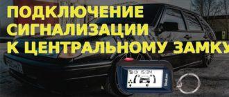 Подключение сигнализации к центральному замку на ВАЗ 2114