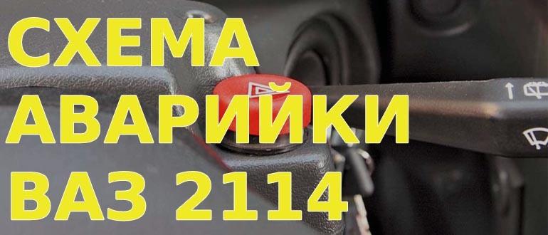 Схема аварийки ВАЗ 2114