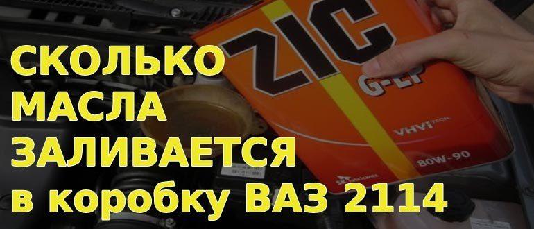 Сколько масла в КПП ВАЗ 2114?