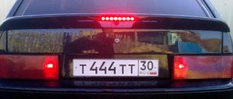 Стоп сигналы ВАЗ 2114