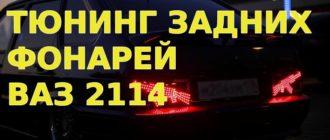 Тюнинг задних фонарей ВАЗ 2114