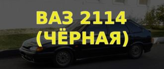 ВАЗ 2114 (чёрная)