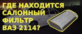 Салонный фильтр ВАЗ 2114