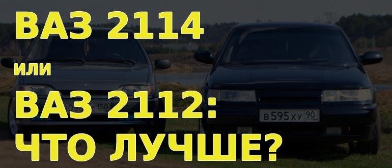 ВАЗ 2114 или ВАЗ 2112: что лучше