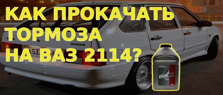 Как прокачать тормоза на ВАЗ 2114