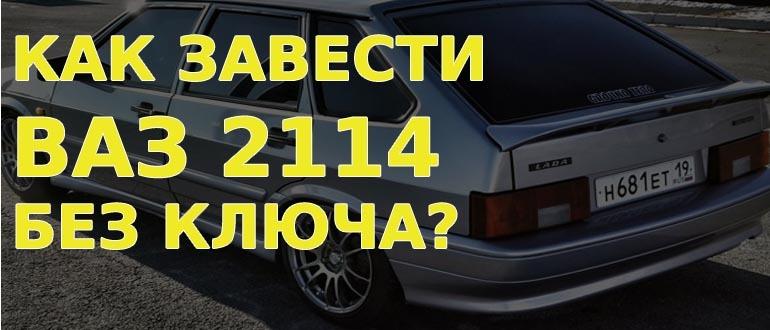 Как завести ВАЗ 2114 без ключа