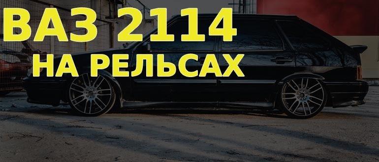 ВАЗ 2114 на рельсах