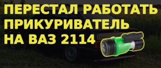 ВАЗ 2114: не работает прикуриватель
