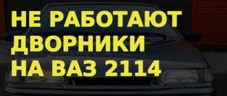 ВАЗ 2114: не работают дворники