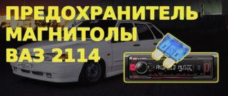 ВАЗ 2114: предохранитель на магнитолу