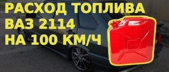 ВАЗ 2114: расход топлива на 100 км/ч