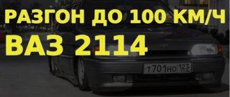 ВАЗ 2114: разгон до 100 км/ч