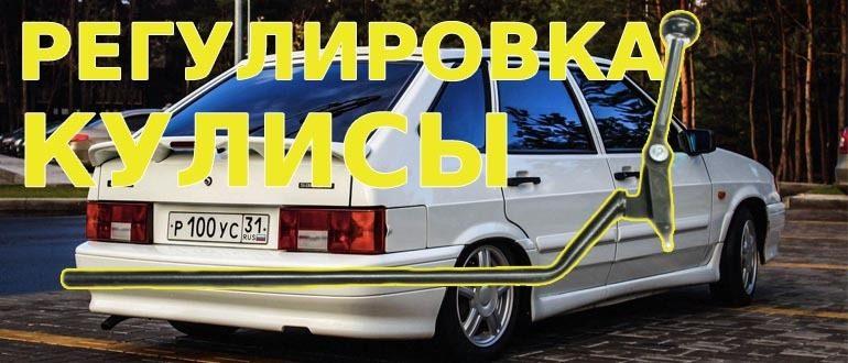 Регулировка кулисы ВАЗ 2114